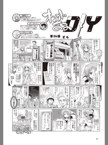 ざらの「わがままDIY 1」をApple...