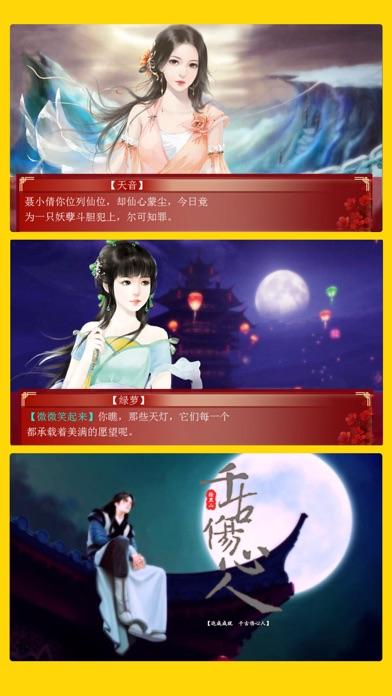 三妻四妾 - 橙光游戏 for windows pc