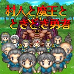 村人と魔王とときどき勇者 ー最強村人パーティーを結成せよ-