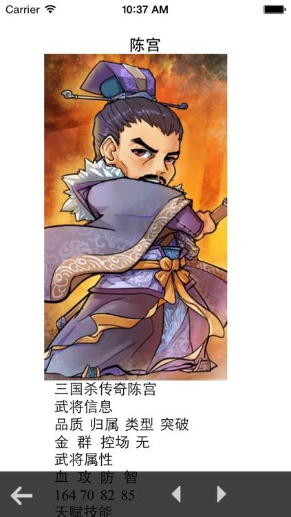 攻略For三国杀传奇 screenshot-4