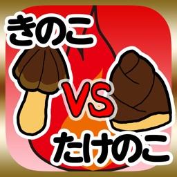 きのこたけのこ戦争-収集放置ゲーム-