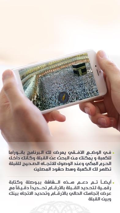 Qibla AR - القبلة في الواقع الإفتراضي Screenshot 2
