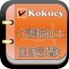 kokucy介護福祉士国家試験