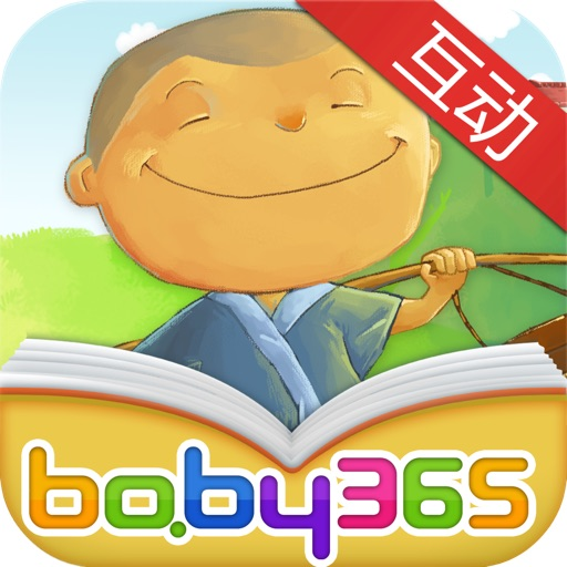 Three Monks-baby365 icon