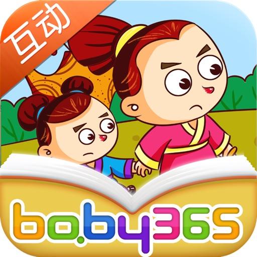 孟母三迁-故事游戏书-baby365