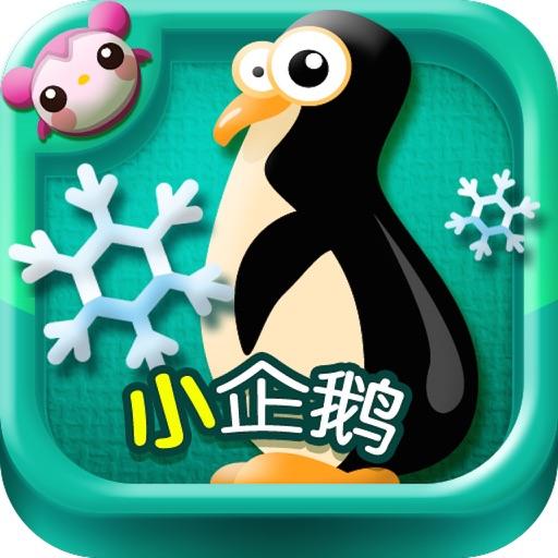 多多学英语 小企鹅去温暖的国度