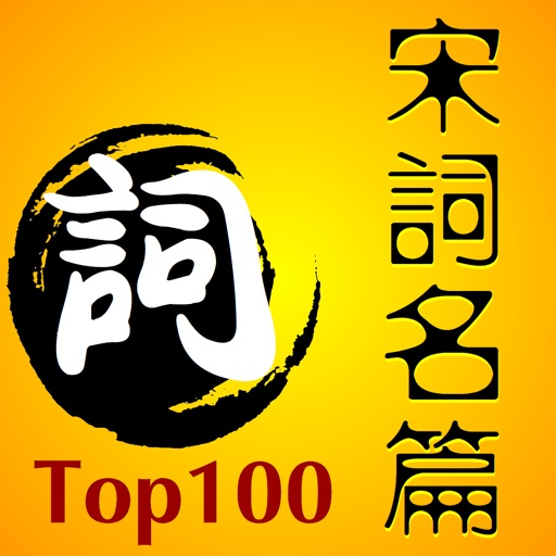 宋词名篇排行榜TOP100首