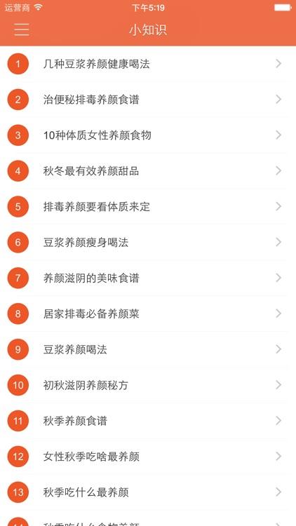 补虚养生食谱大全 screenshot-3