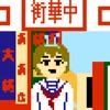 よこはま妖精アドベンチャー1986:昭和61年にようこそ!
