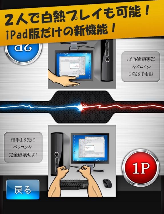 パソコン破壊 for iPad