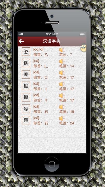 汉语字典-现代汉语字典,汉语词典,汉语翻译 screenshot-3