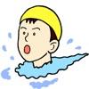 水泳を学ぶ