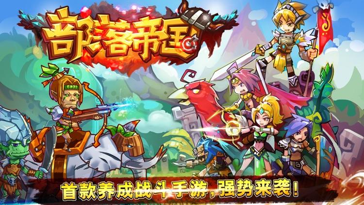 部落帝国 screenshot-0