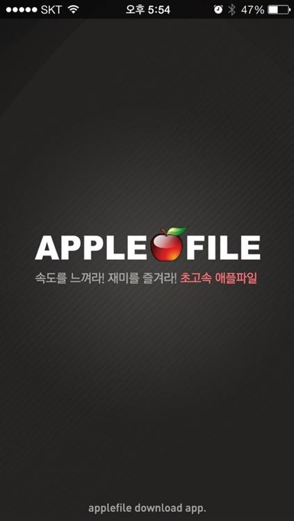 애플파일 - 다운로드 for 영화,드라마,애니,만화,교육