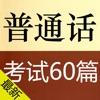 普通话考试朗读-普通话水平测试 - iPhoneアプリ