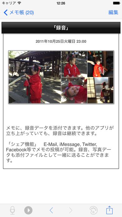 all-in メモ ScreenShot3