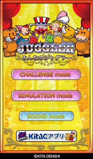 みんなのジャグラー screenshot1