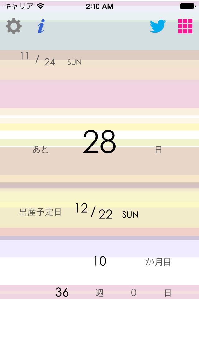 出産予定日 ScreenShot1