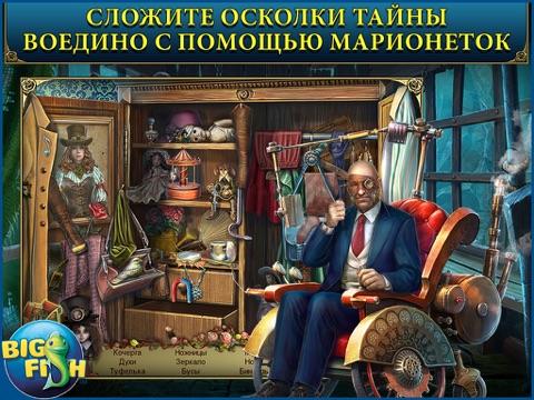 Шоу марионеток. Цена бессмертия. - поиск предметов, тайны, головоломки, загадки и приключения (Full) для iPad