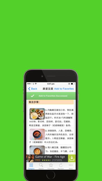 Descargar 家常菜谱大全免费HD版 最新最热的大众家常菜谱 下厨房美食必备 para Android