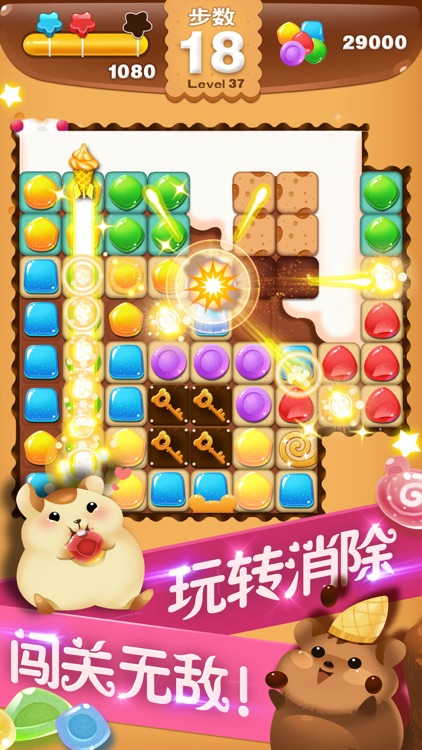 萌宝大消除-最开心的萌萌消除游戏 screenshot-3