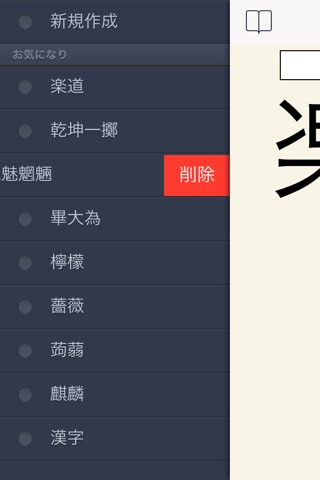 Screenshot of 漢字拡大Pro | 手書き入力機能付き