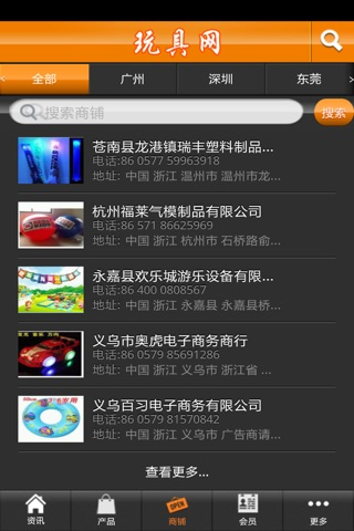Screenshot of 玩具网