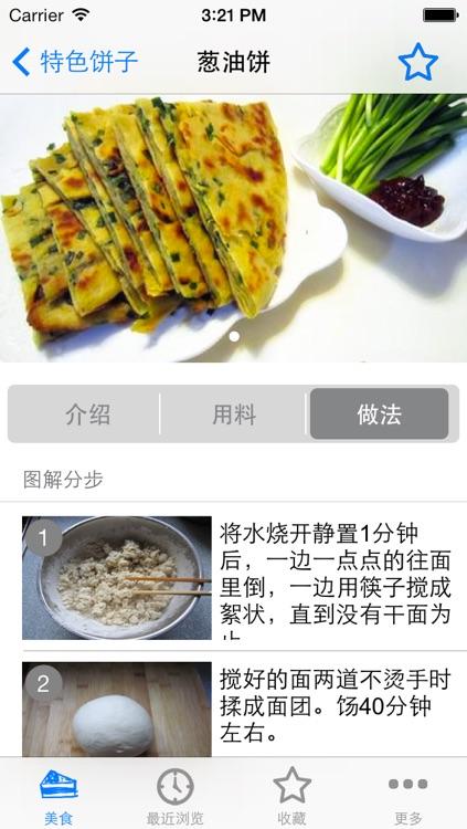 电饼铛美食(手把手一步一图教你做) screenshot-4