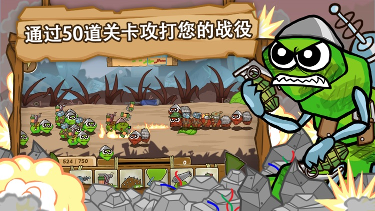 激战毛毛虫军团 screenshot-3