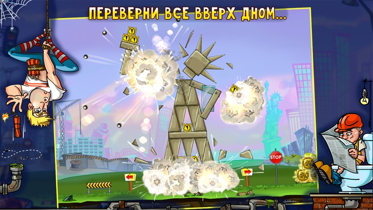 Разрушитель Зданий (Demolition Master 2) - Лучшая Бесплатная Логическая Головоломка о Взрывах и Разрушениях screenshot-3