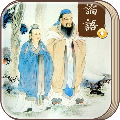 国学经典之论语(有声字幕)
