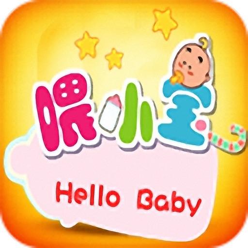 Hello Baby Free