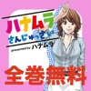 【マンガ全巻無料】ハナムラさんじゅっさいHD iPad