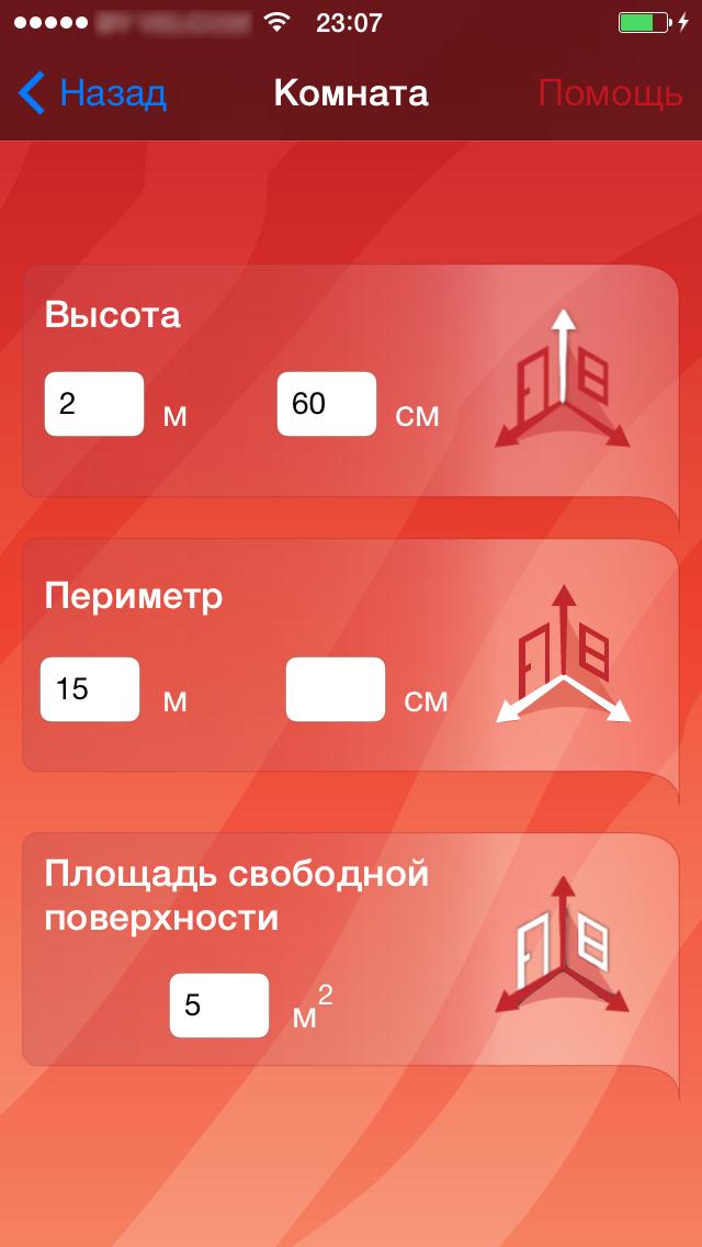 Калькулятор для обоев Скриншоты7