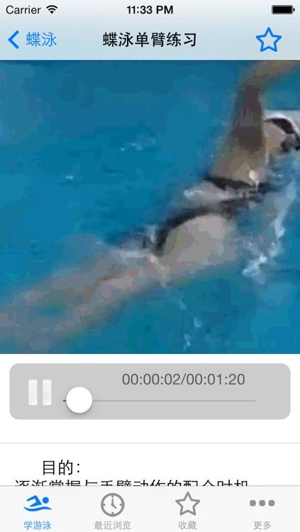 学游泳技术训练大全(动作要领 分解动作训练 动画演示 视频) screenshot-3