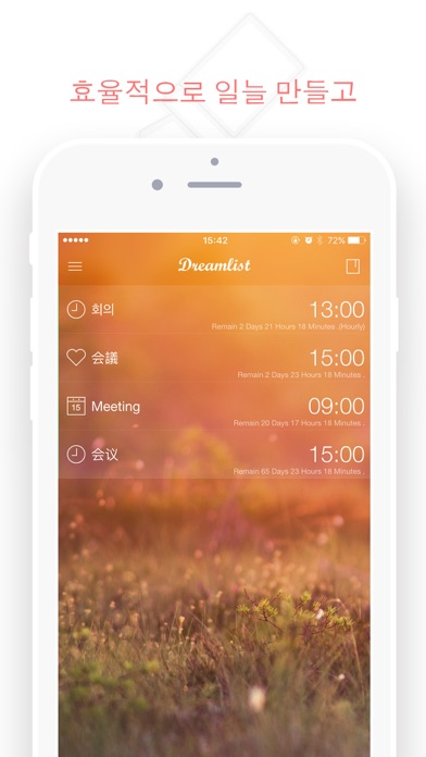 Dreamlist - Offers you a better way to manage your schedule