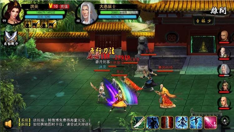 义江湖 screenshot-2