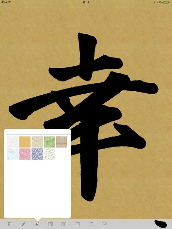 SHODO-JP for iPad 本格書道 screenshot-3
