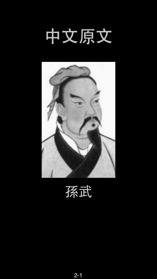 Art of War 孫子兵法Screenshot of 2