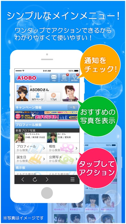 ASOBO i BROWSER screenshot-1