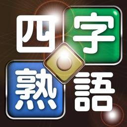 衝撃の四字熟語パズル
