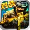 天天狙击:对战版 |联网对战|全球最火第一人称视角射击游戏