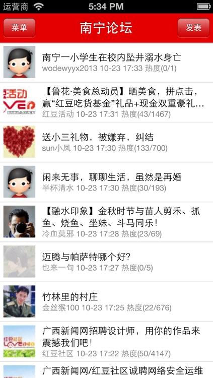 掌上红豆 - 广西人的网上家园 screenshot-4