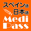 Medi Pass Español・Inglés・Japonés Dictionario de idiomas de medicina for iPhone