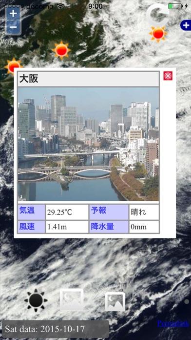 お天気カメラまっぷのおすすめ画像2
