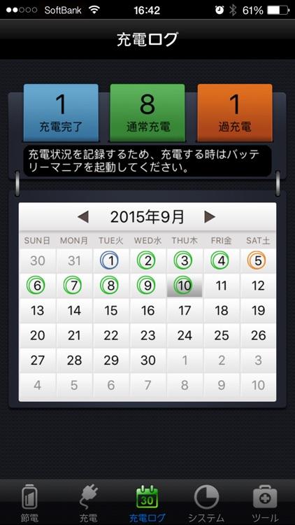 バッテリーマニア screenshot-4