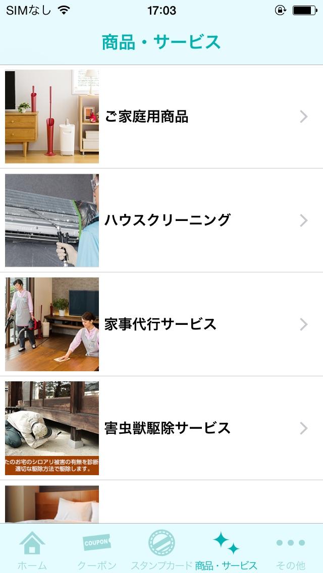 ダスキン福井のスクリーンショット3