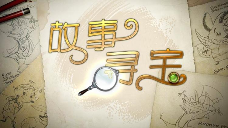 故事寻宝 screenshot-0
