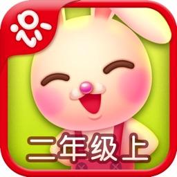 Netease Literacy-learn Chinese  -网易识字小学-二年级上册人教版-适合5至6岁的宝宝