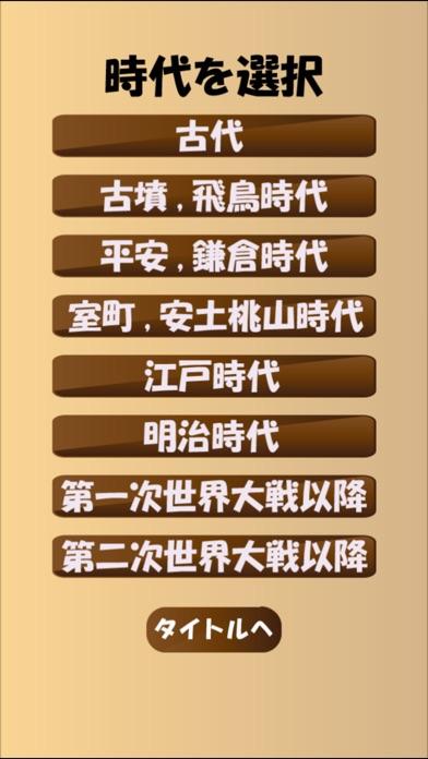 テス勉「歴史」スクリーンショット3